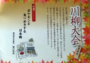 1611 ポケモンと食べ歩きする日本橋 aa